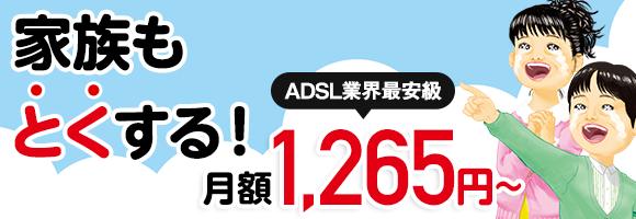 Yahoo! BBのADSL 最安値級月額1,801円~