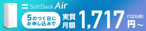 SoftBankAir かんたんWi-Fi
