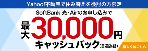 Yahoo!不動産で資料請求してSoftBankAirを申し込むと最大30,000円キャッシュバック!