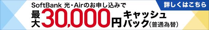 ソフトバンクAirキャンペーン