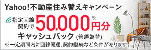 Yahoo!不動産住み替えキャンペーン指定回線契約で50,000円分キャッシュバック