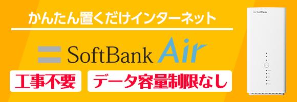 かんたん置くだけインターネット SoftBank Air 工事不要 データ容量制限なし