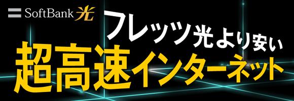 SoftBank 光 フレッツ光より安い 超高速インターネット
