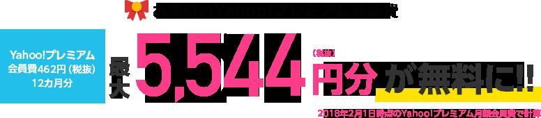 お使いのYahoo!プレミアム会員費最大5,544円分(税抜)が無料に!!(2018年2月1日時点のYahoo!プレミアム月額会員費で計算)