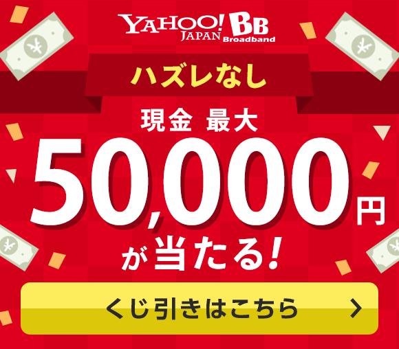いい買物Yahoo! BBくじ