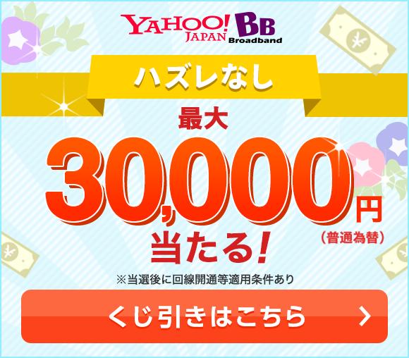 201907初夏Yahoo! BBくじ