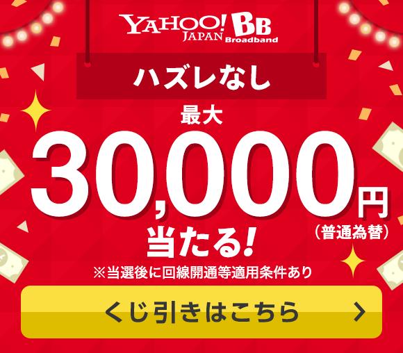 201910いい買物の日Yahoo! BBくじ
