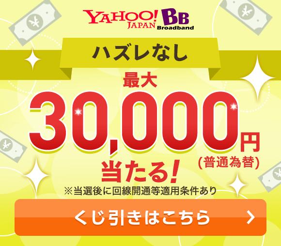 1等30,000円! 快適インターネット回線おトクくじ