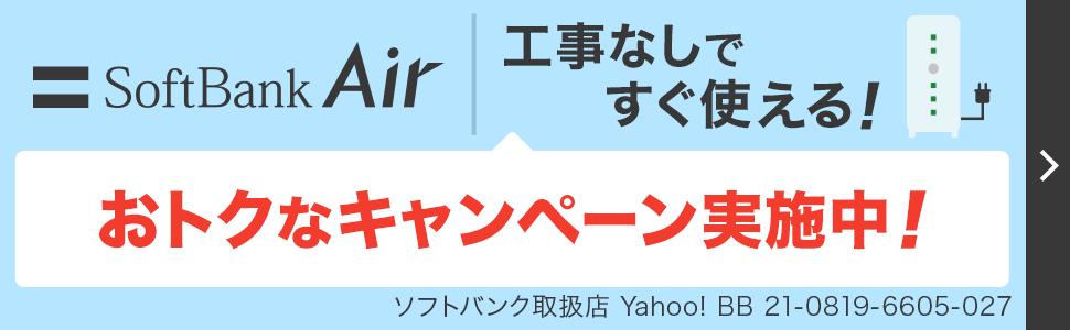 工事なしですぐ使える/SoftBank Air(ソフトバンクエアー) - Yahoo! BB