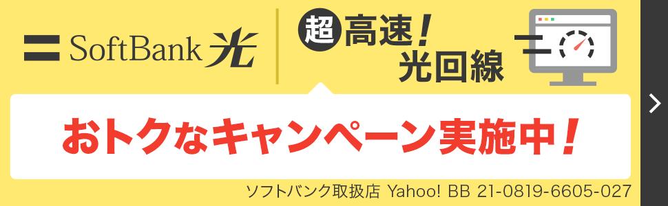 超高速光回線/SoftBank 光(ソフトバンク光) - Yahoo! BB
