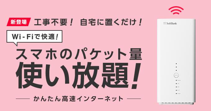 かんたんWi-Fi(SoftBank Air) かんたん高速インターネット - Yahoo! BB