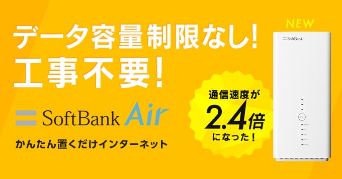 SoftBank Air かんたん置くだけインターネット - Yahoo! BB