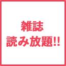 雑誌読み放題!!