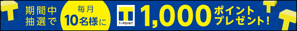 期間中抽選で毎月10名様にTポイント1,000ポイントプレゼント!