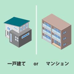 一戸建て or マンション