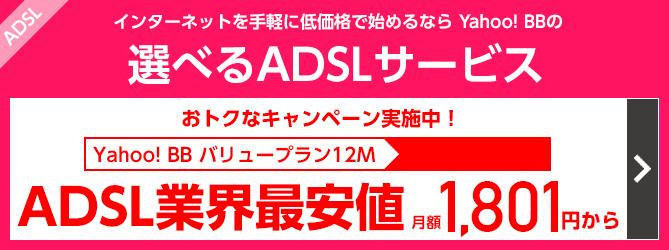 Yahoo! BBバリュープラン12M 大幅値引き ADSL業界最安値 月額1,801円から