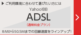 Yahoo! BB ADSL(通常料金プラン) 8Mから50.5Mまでの回線速度をラインアップ!