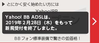 Yahoo! BB バリュープラン(低価格プラン) BBフォン標準装備でおどろきの低価格! ADSLは、2019年2月28日(木)をもって新規受付を終了しました