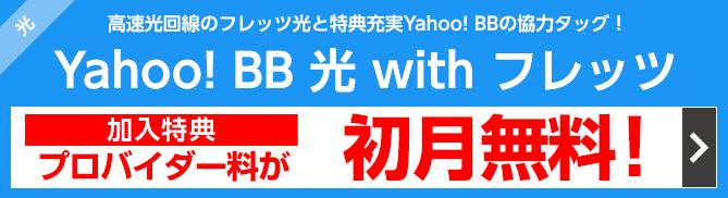 加入特典 プロバイダー料が初月無料!