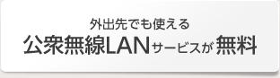 外出先でも使える公衆無線LANサービスが無料