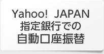 Yahoo!  JAPAN指定銀行での自動口座振替