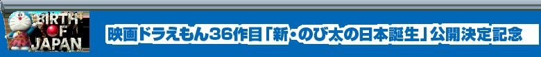 映画ドラえもん36作目「新・のび太の日本誕生」公開決定記念
