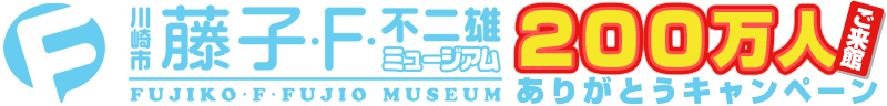 藤子・F・不二雄ミュージアム 200万人ご来館ありがとうキャンペーン