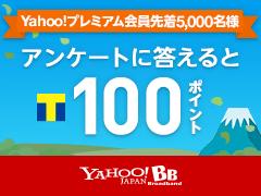 Yahoo! BBアンケート