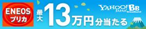 ENEOSプリカ 最大13万円分当たる Yahoo! BB