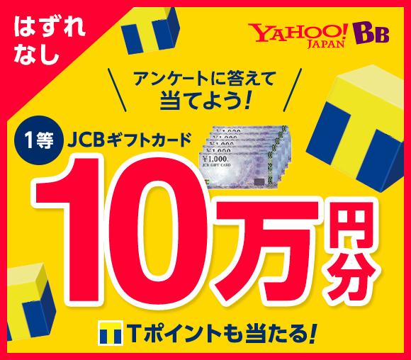 【空くじなし】最大10万円分のギフトカードが当たる! - Yahoo! BBキャンペーン