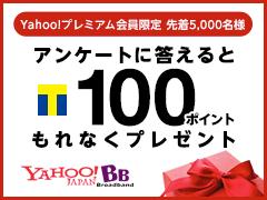 【Yahoo! BB】先着5,000名様に100ポイントプレゼント!