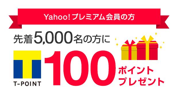Yahoo!プレミアム会員の方 先着5,000名の方にTポイント100ポイントプレゼント