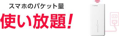 かんたんWi-Fi スマホのパケット量使い放題!