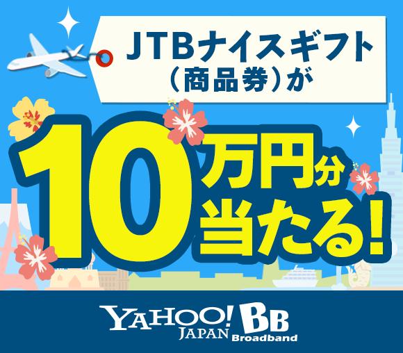 JTBナイスギフト(商品券)が10万円分が当たる!- Ya...