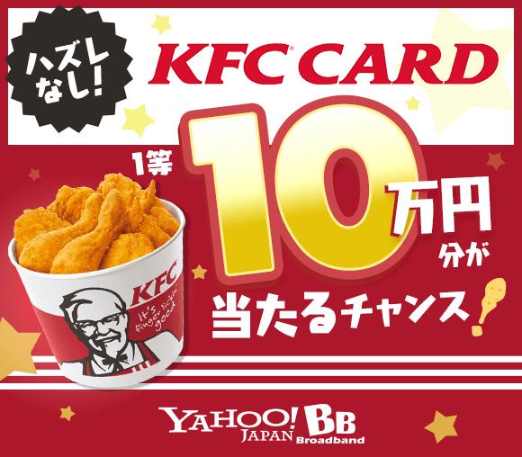 【空クジなし】ケンタッキープリペイドカード最大10万円分が...