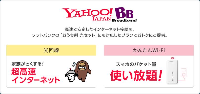 Yahoo! BB 高速で安定したインターネット接続を、ソフトバンクの「おうち割 光セット」にも対応したプランでおトクにご提供。光回線 家族がとくする!超高速インターネット かんたんWi-Fi スマホのパケット量使い放題!
