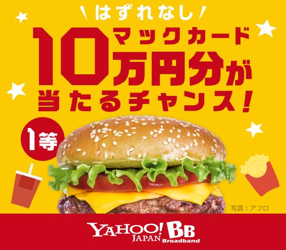 【はずれなし】1等マックカード10万円分やTポイントを当てよう!