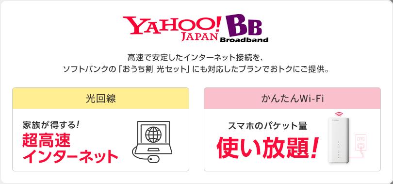 Yahoo! BB 高速で安定したインターネット接続を、ソフトバンクの「おうち割 光セット」にも対応したプランでおトクにご提供。 光回線 家族が得する! 超高速インターネット かんたんWi-Fi スマホのパケット量使い放題!