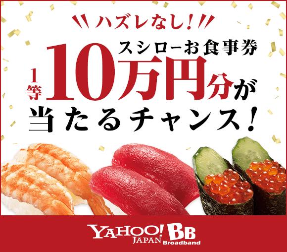 【空クジなし】1等スシロー10万円分お食事券やTポイントを...