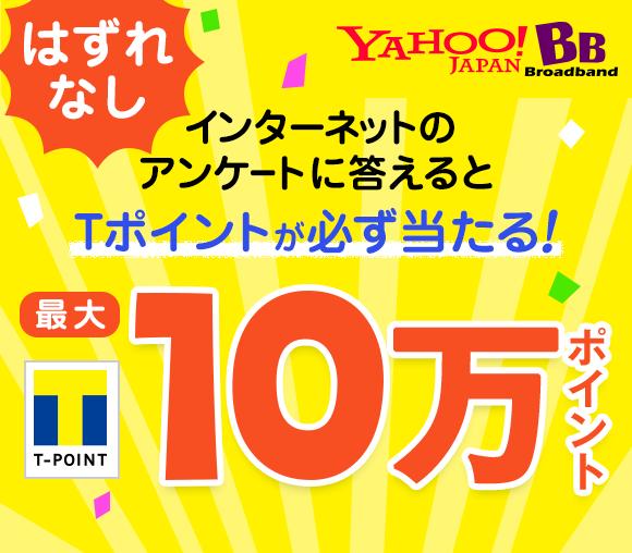 【はずれなし】最大10万ポイントのTポイントが当たる! - Yahoo! BBキャンペーン