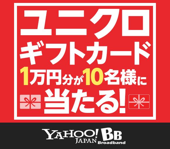 ユニクロギフトカード1万円分が10名様に当たる!- Ya...