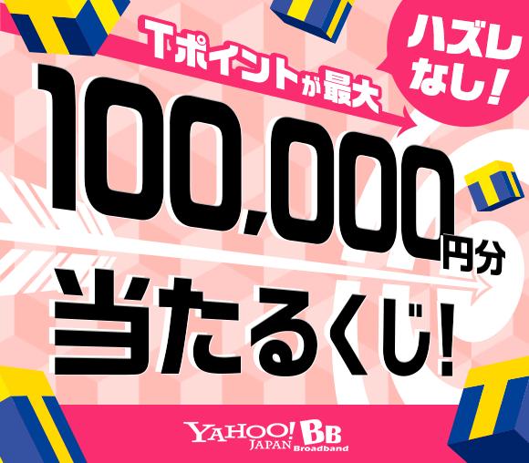 Yahoo! BBのアンケート回答で最大10万ポイント当たる
