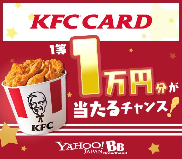 アンケート回答でKFCカード1万円分相当が当たる- Ya...
