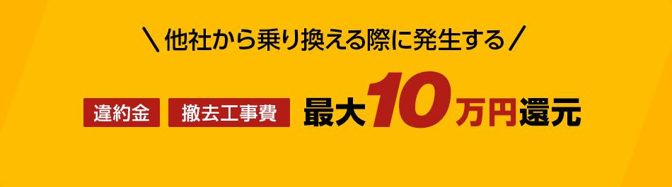他社から乗り換える際に発生する違約金撤去工事費最大10万円還元