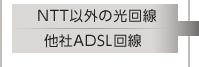 NTT以外の光回線 他社ADSL回線