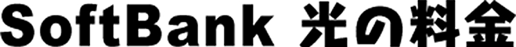 SoftBank 光の料金