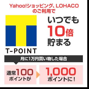 Yahoo!ショッピング、LOHACO のご利用で、いつでも 10倍 貯まる