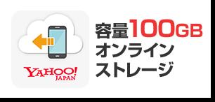 容量100GB オンライン ストレージ