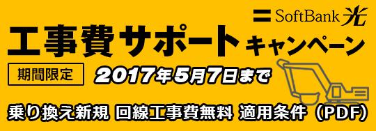 【SoftBank 光 乗り換え新規 回線工事費無料】適用条件(PDF)