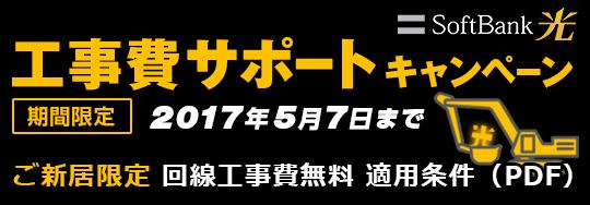 【SoftBank 光 ご新居限定 回線工事費無料】適用条件(PDF)